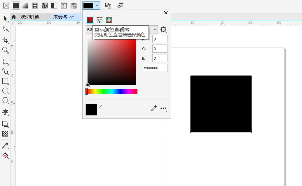 图片4:显示颜色查看器