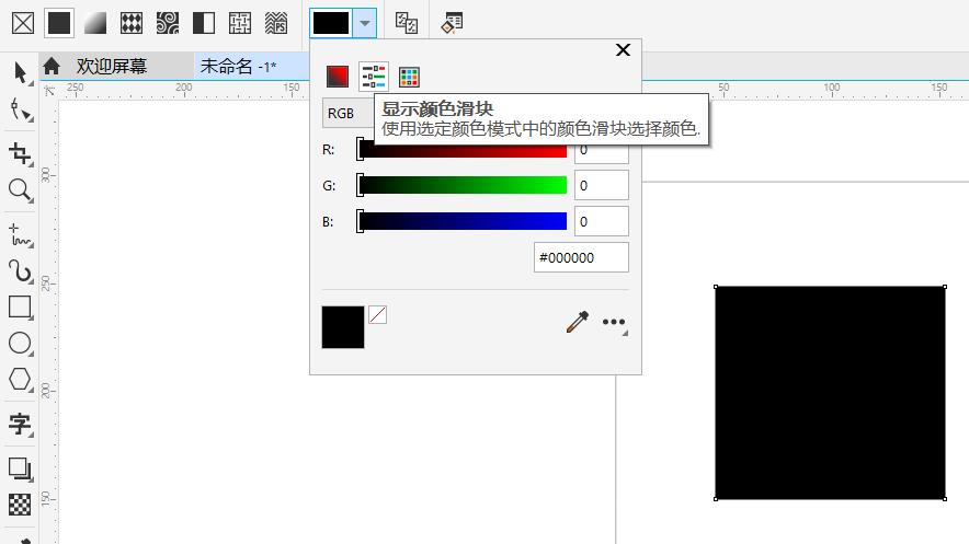 图片5:显示颜色滑块