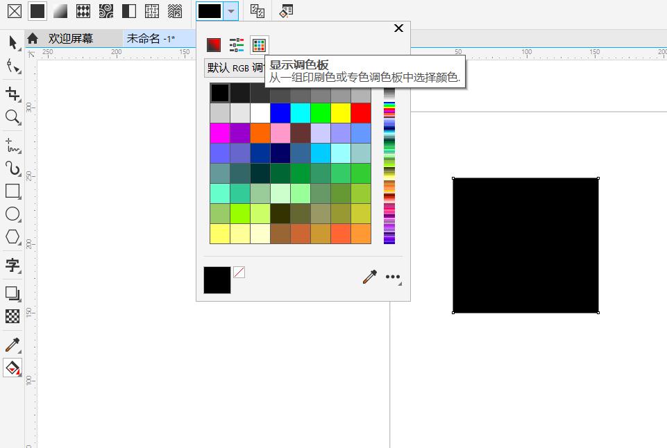 图片6:显示调色板