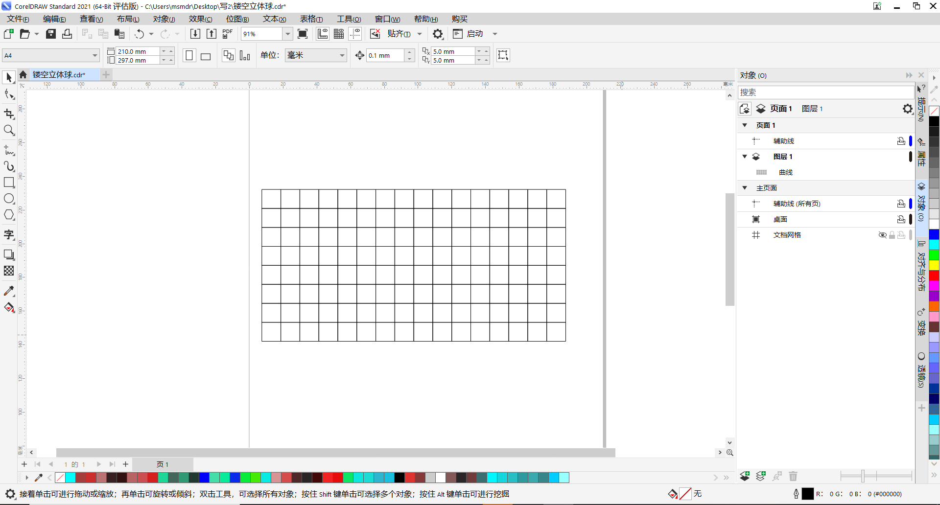 图1:排列大矩形