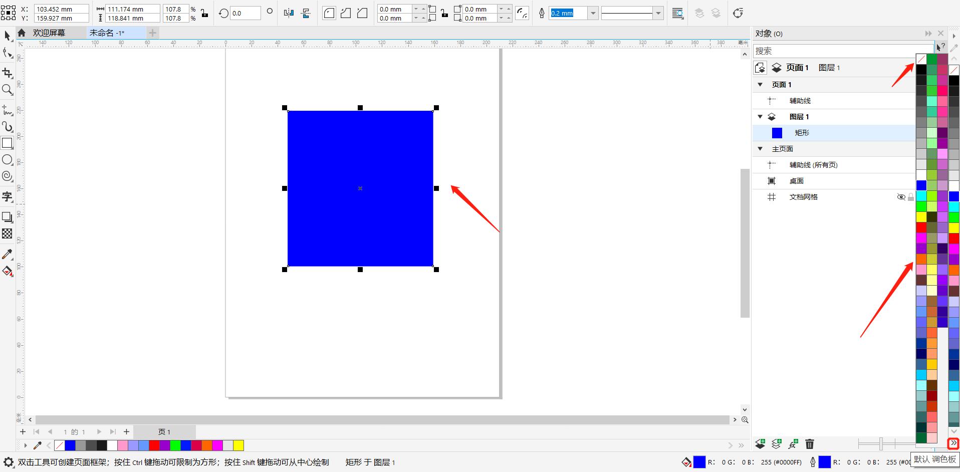 图2:填充颜色