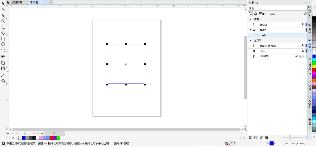 图3:轮廓颜色填充