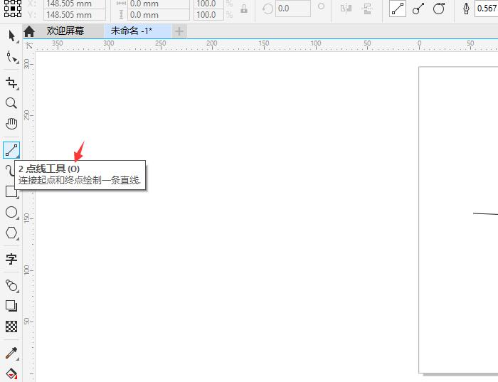 图8:显示快捷键