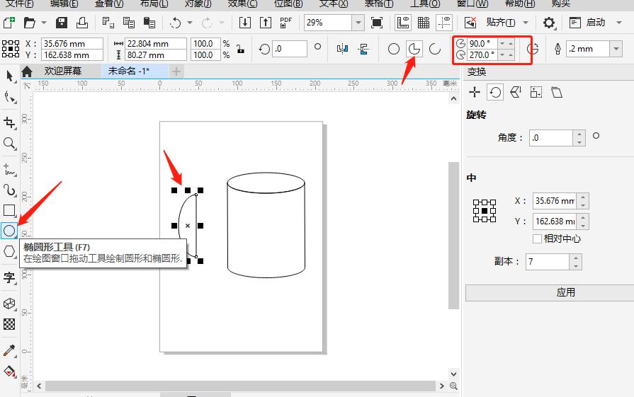 图 4:杯把2D
