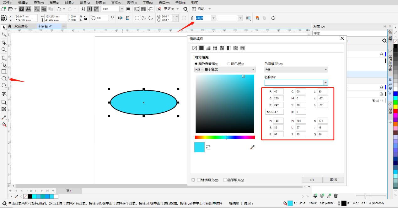 图1:椭圆形绘制