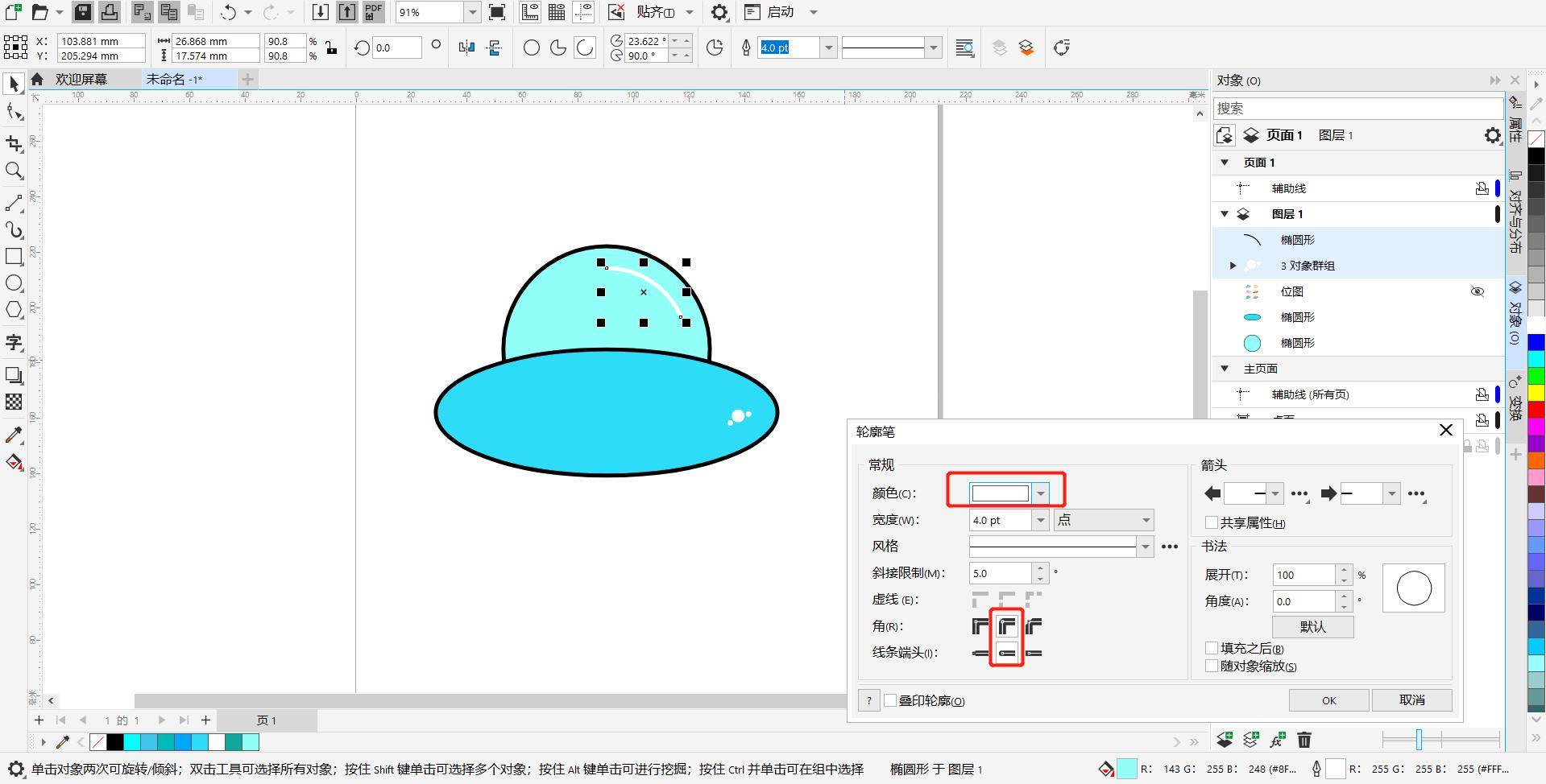 图5:UFO窗体的高光