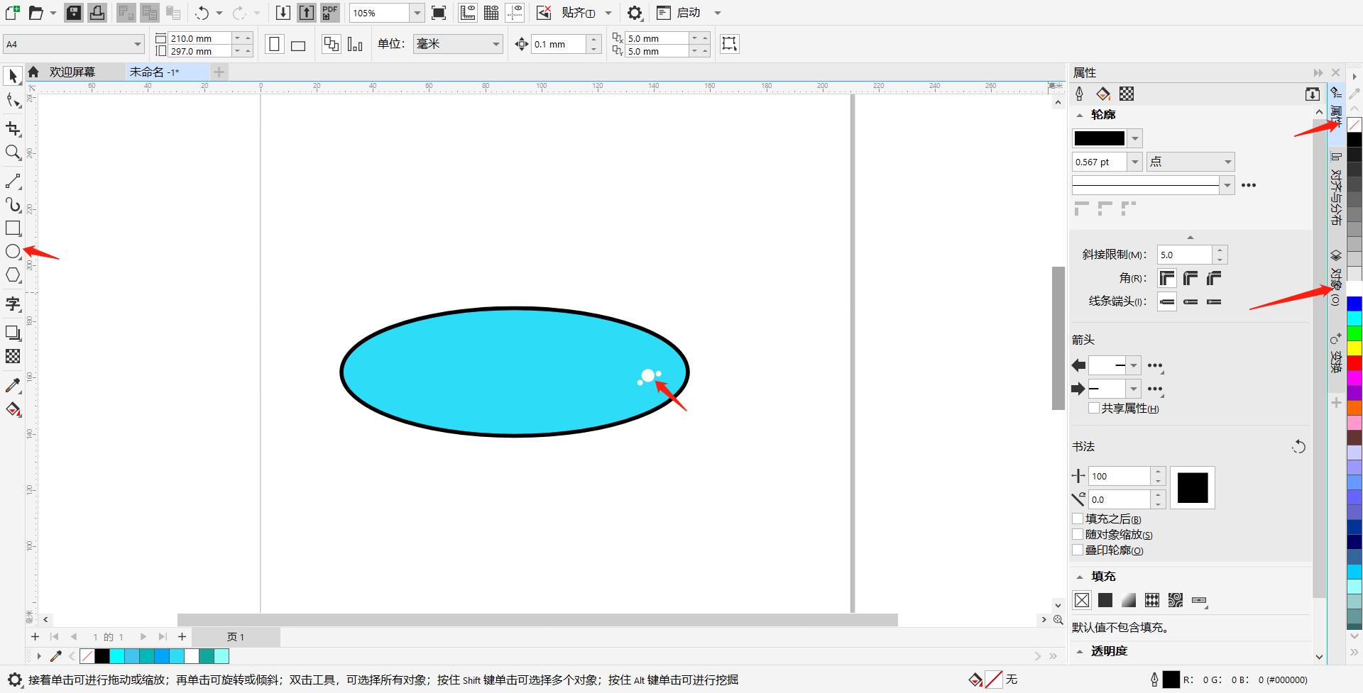 图2:UFO的底盘