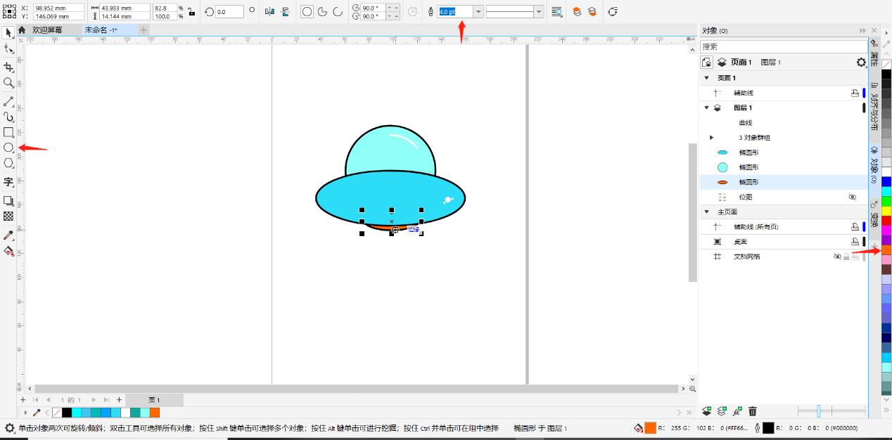 图6:UFO底座绘制