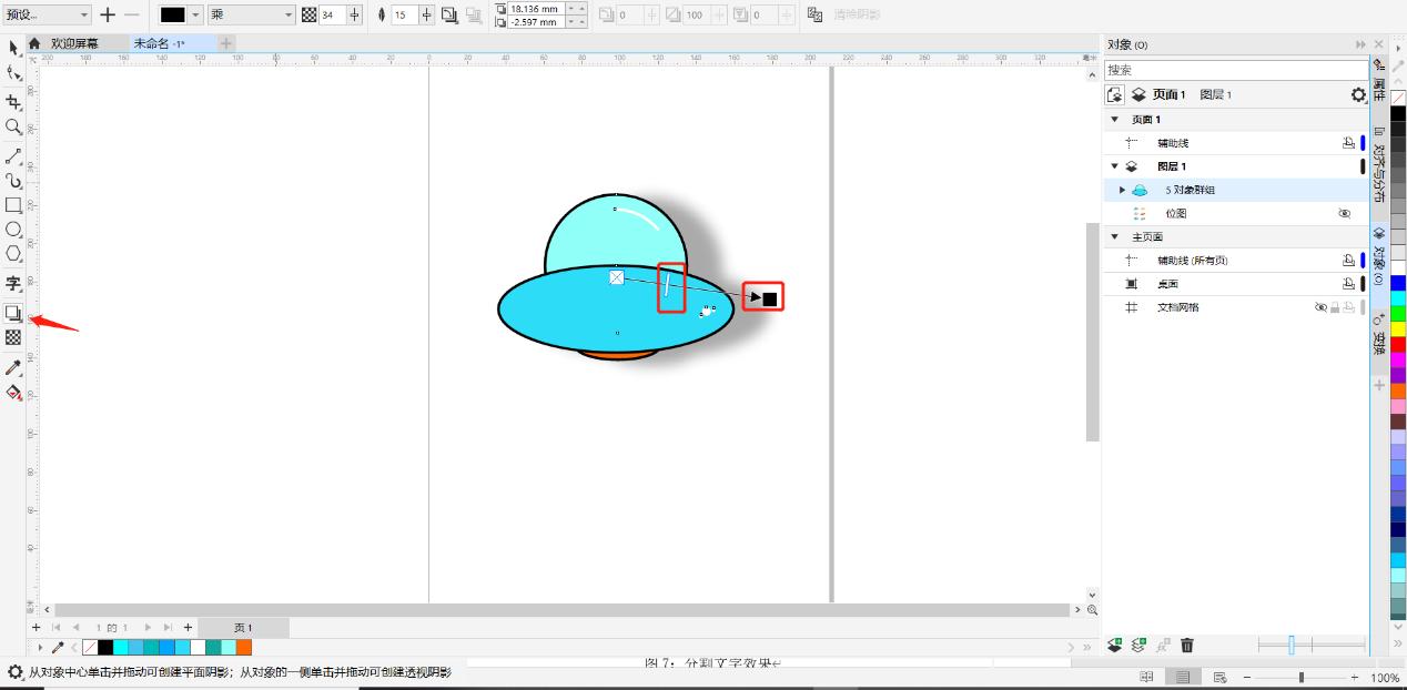 图7:添加阴影效果