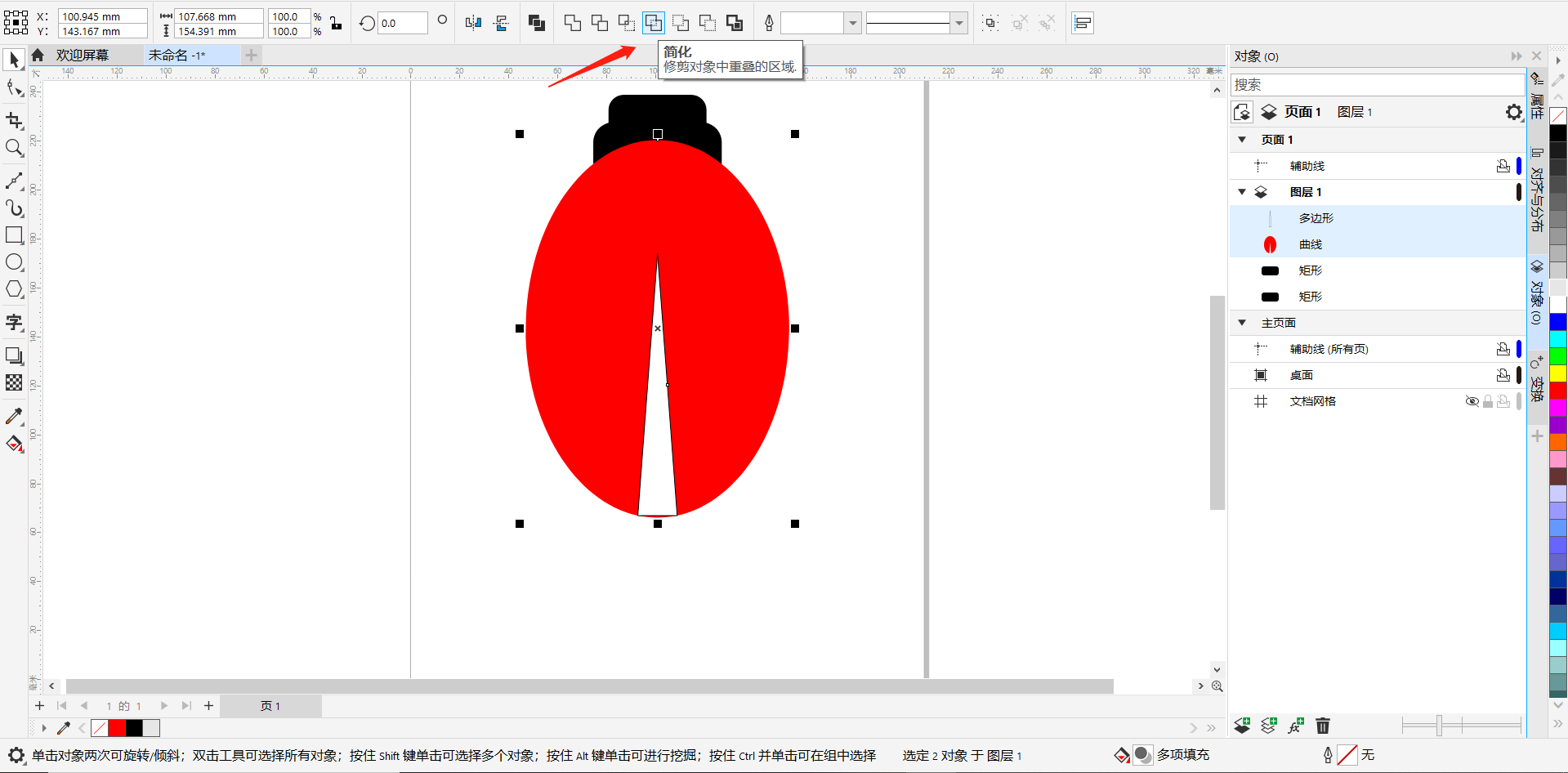 图5:瓢虫翅膀
