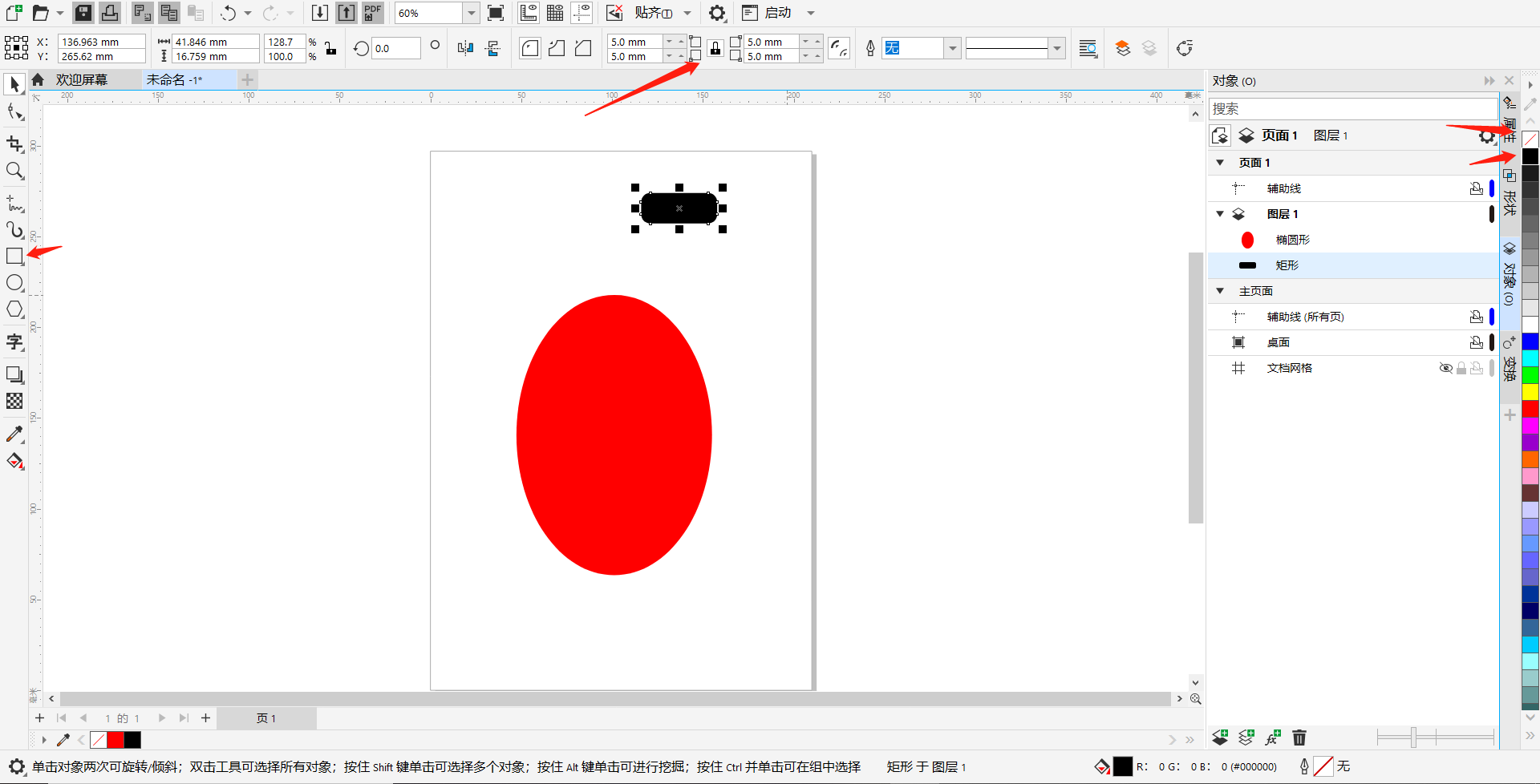 图2:绘制圆角矩形
