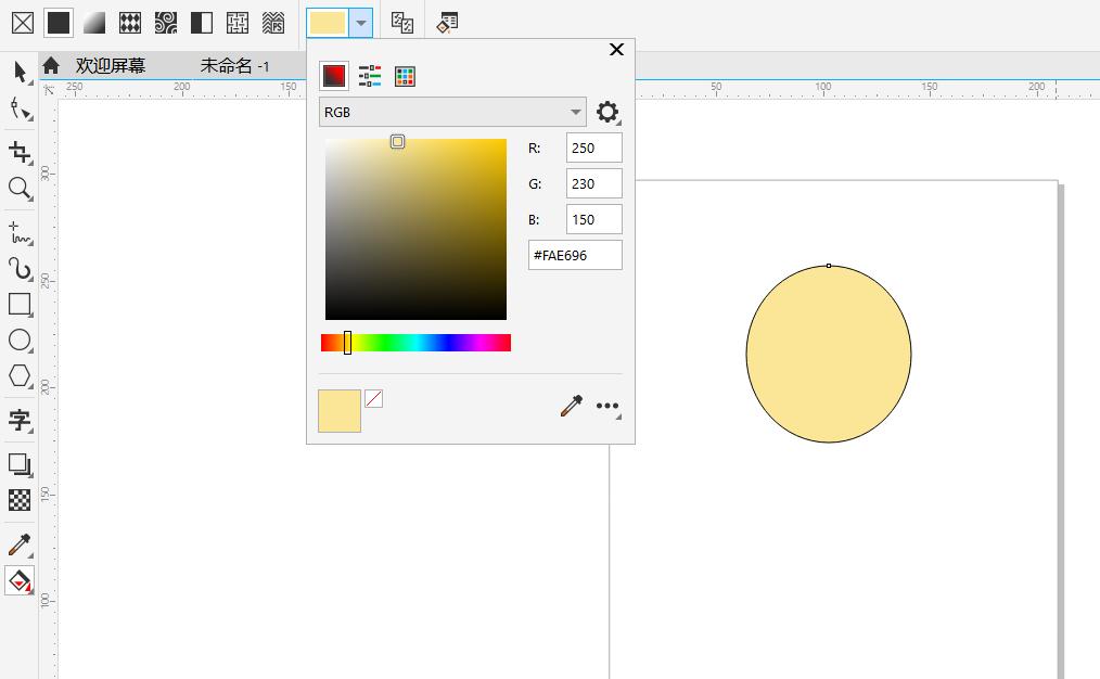 图片4:选择颜色