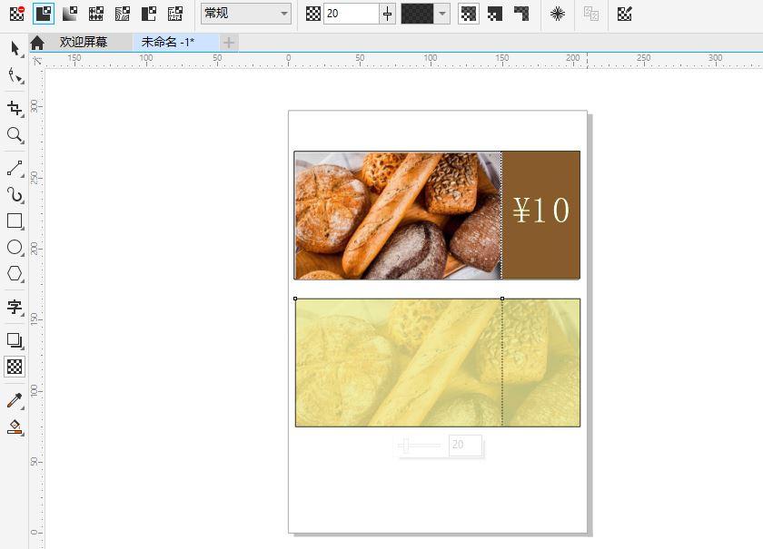 图11:绘制文本并调整透明度