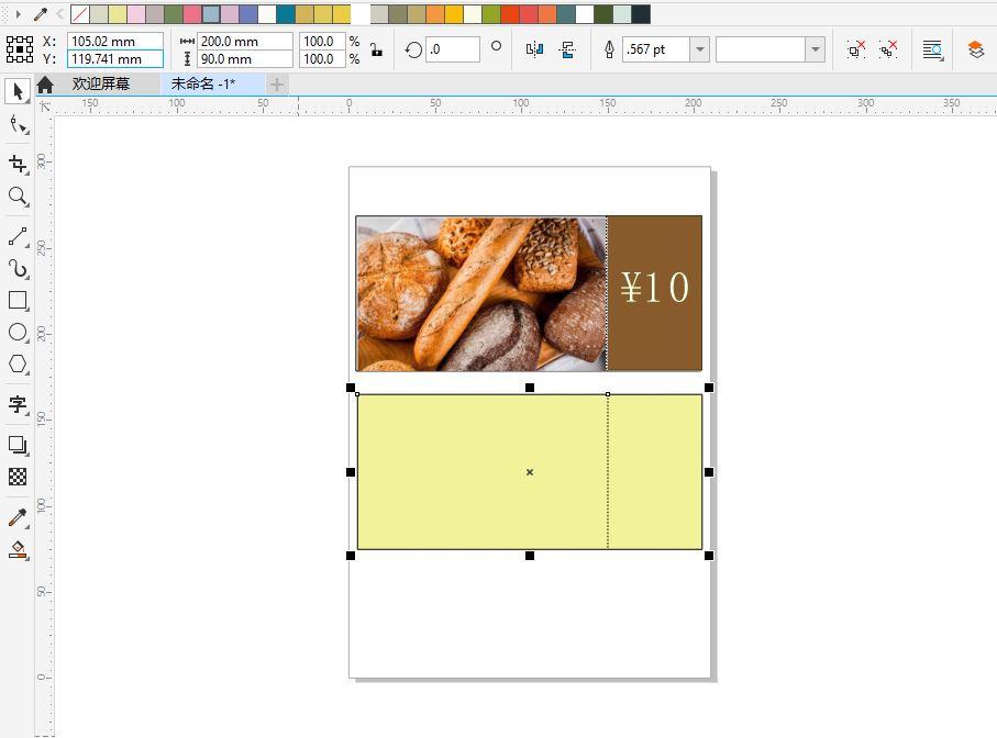 图10:添加均匀透明度