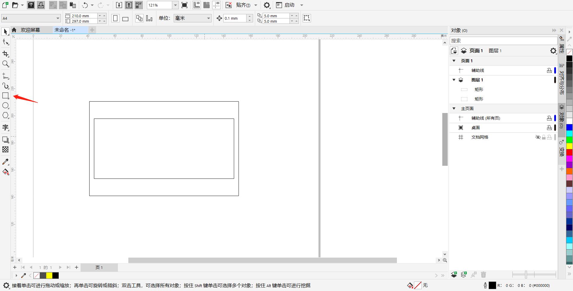 图1:绘制与调整矩形