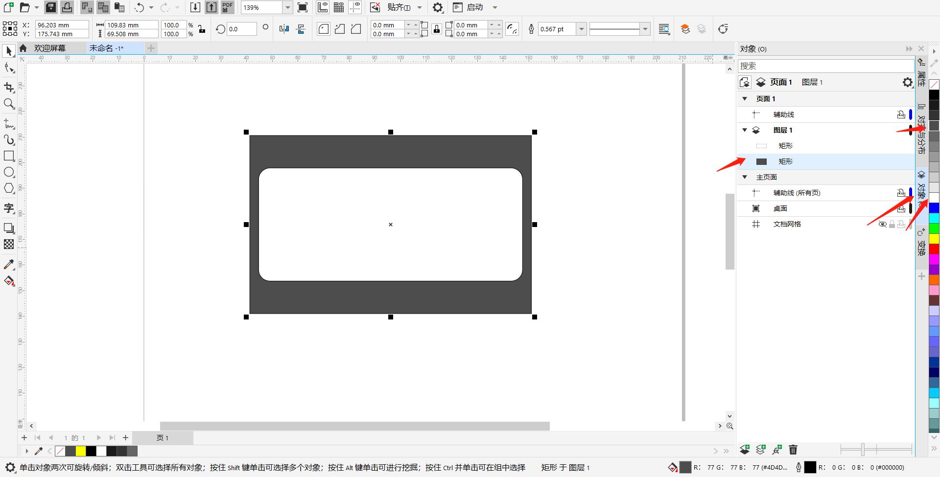 图3:图层顺序调整及颜色填充