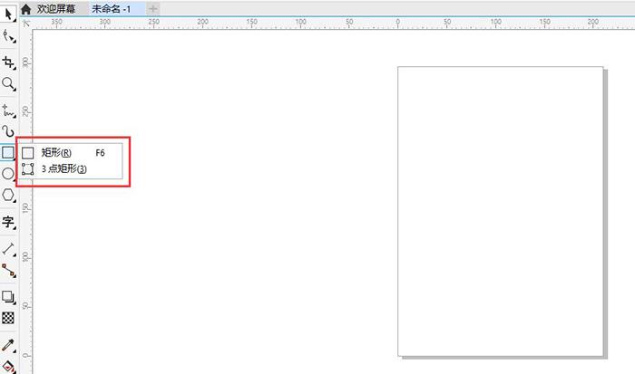 图2:矩形创建方法