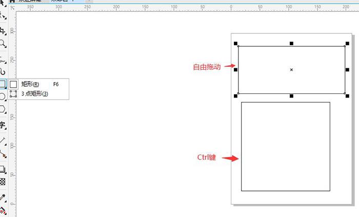 图3:矩形(R)命令