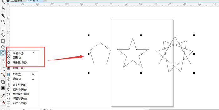 图12:多边形和星形