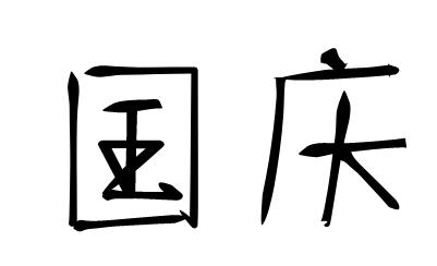 图3:绘制文字