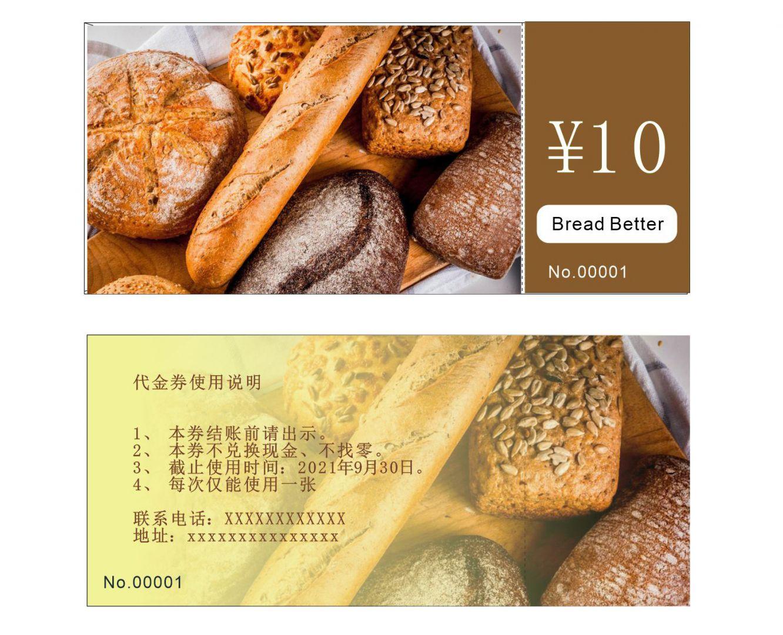 图1:面包店代金券
