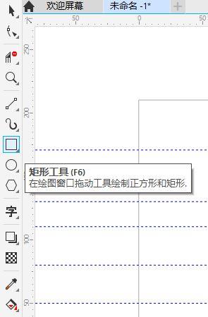 图9:矩形工具