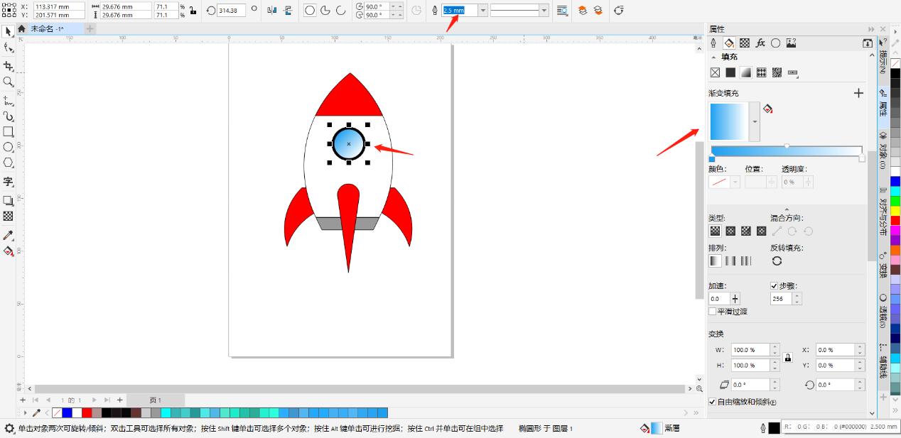 图11:完成后的卡通火箭
