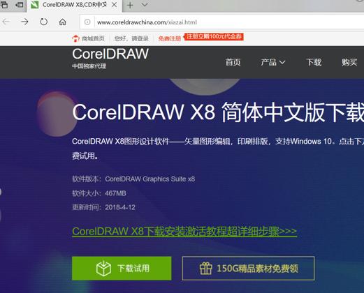 CorelDRAW激活码获取方式详解