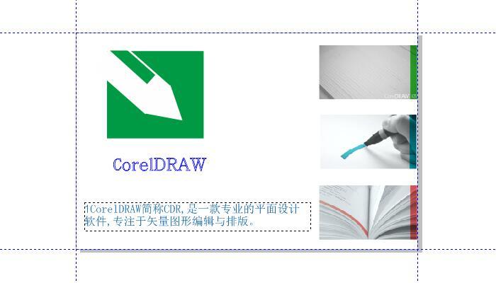 如何使用CDR模板做一张名片