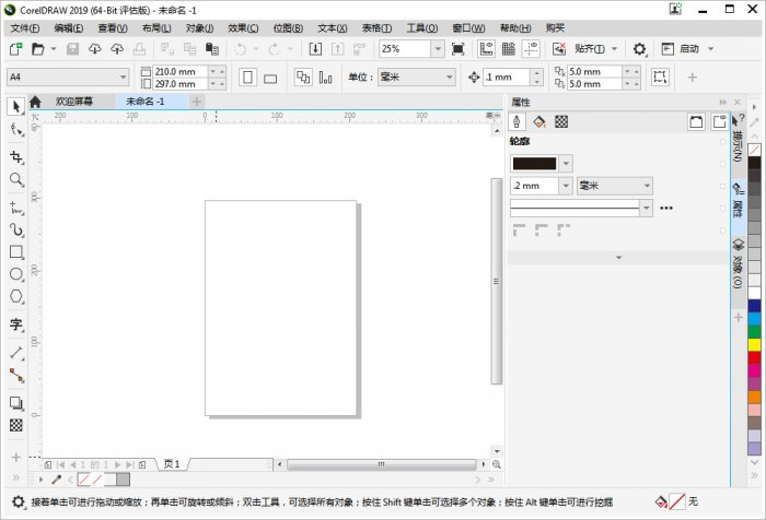 cdr工作界面图