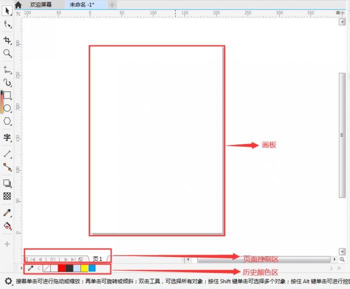 画板区等界面图