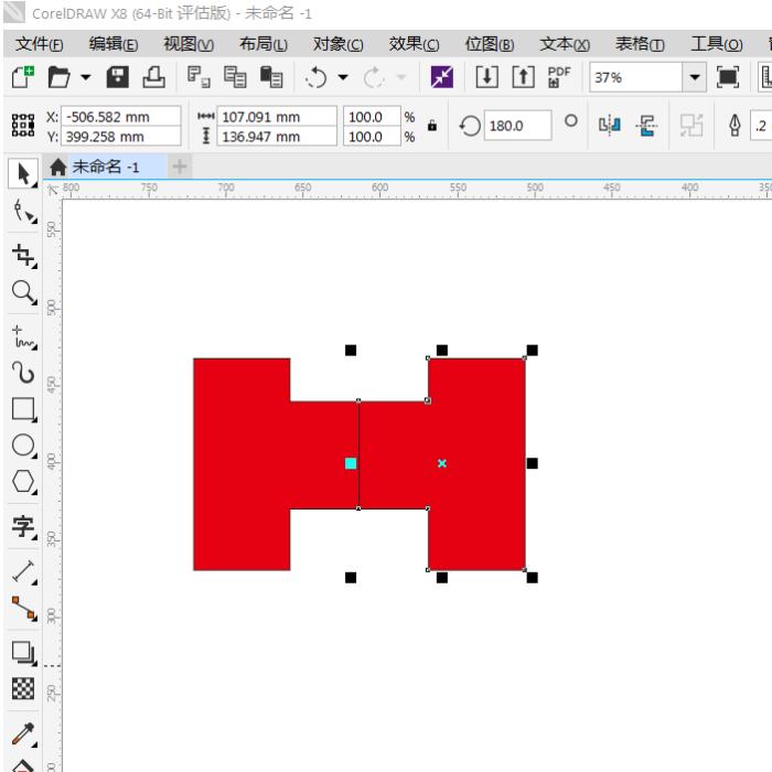 制作图形对称水平镜像