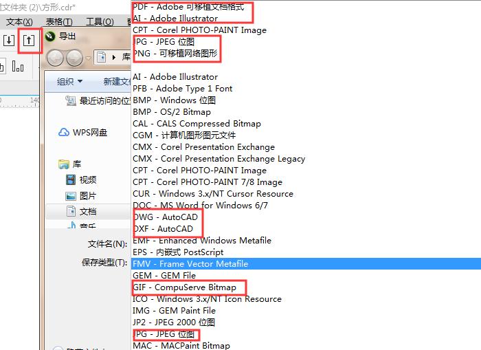 导出界面文件格式图