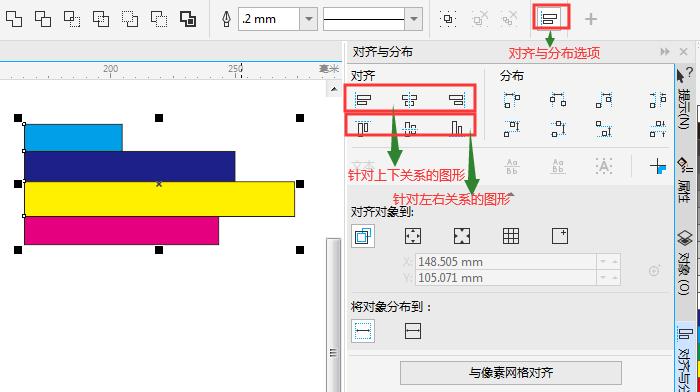 CorelDRAW里面对象的对齐与分布命令详解