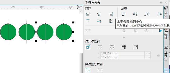 图形左分散示例