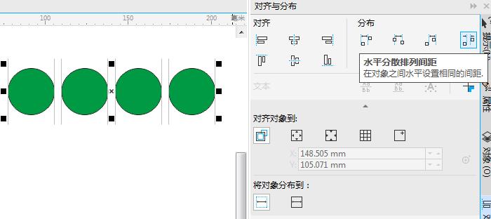 水平分散排列间距示例