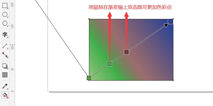 添加色彩点示意图
