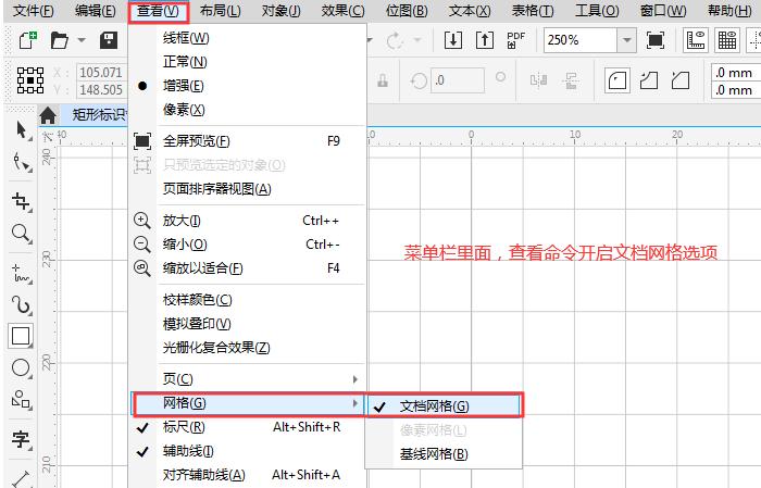 开启文档网格路径图