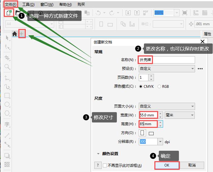 新建文档参数设置图