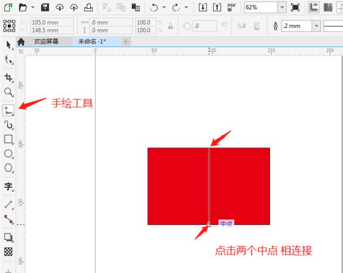 使用CorelDRAW绘制普通笔记本形状