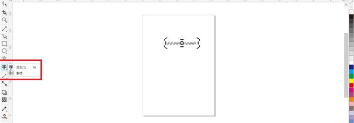 """认识CorelDRAW 2019软件里的""""文本工具"""""""