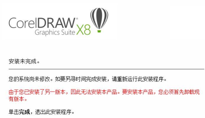 CorelDRAW无法安装原因及解决办法