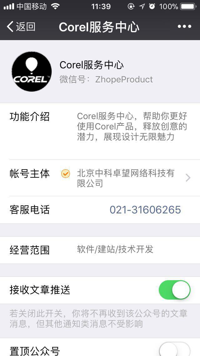 CorelDRAW X6新注册激活机制