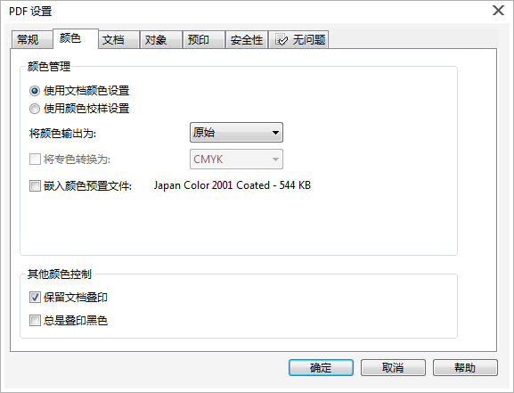 PDF颜色管理