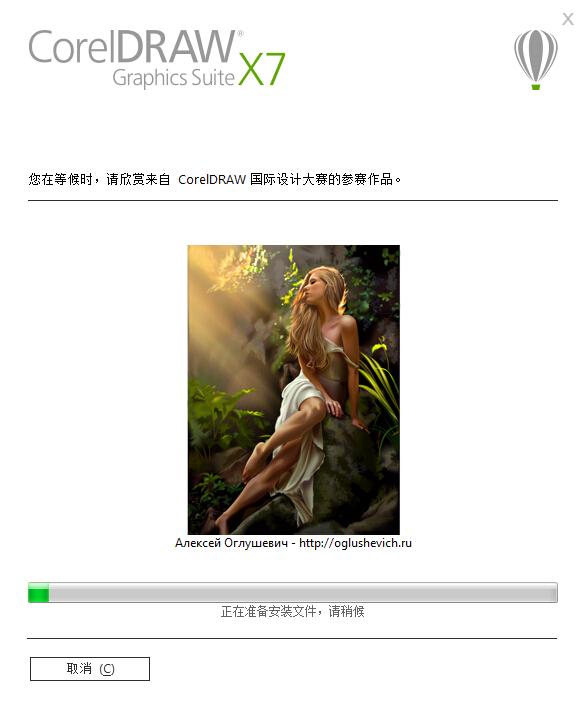 CorelDRAW X7安装4