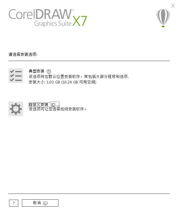 CorelDRAW X7安装5