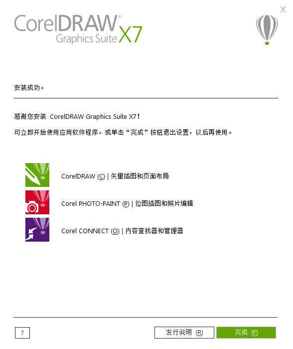 CorelDRAW X7安装6