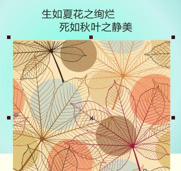 CorelDRAW入门教程:如何裁剪图形