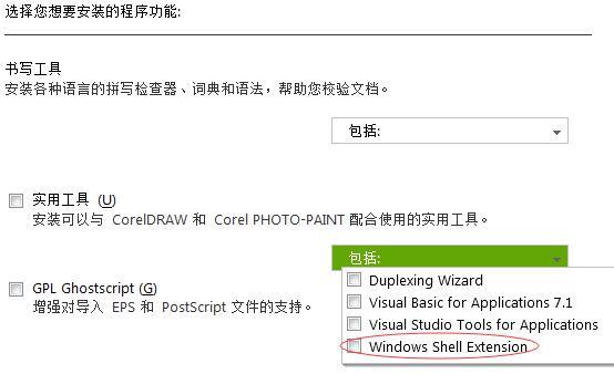 详解CorelDRAW软件安装常见问题