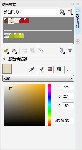 编辑颜色样式